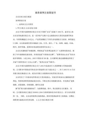 商务谈判方案策划书.doc