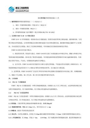 粘贴聚苯板外墙外保温施工工艺.doc