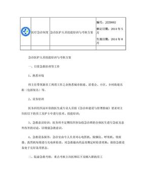 医院急诊医护人员技能培训与考核制度.doc