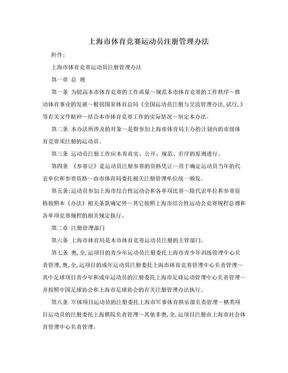 上海市体育竞赛运动员注册管理办法.doc