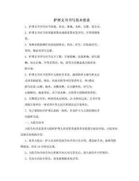 护理文书书写基本要求.doc