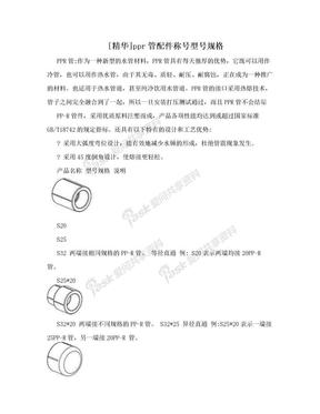 [精华]ppr管配件称号型号规格.doc
