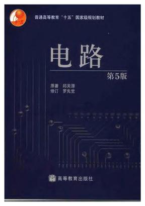 电路 第五版(邱关源 罗先觉).pdf