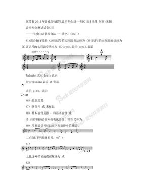音乐高考 基本乐理   节奏与音值组合法专题试题.doc