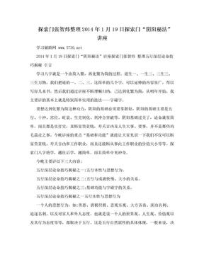 """探索门张智炜整理2014年1月19日探索门""""阴阳秘法""""讲座.doc"""