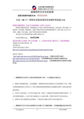 律师实务课件系列--婚姻律师实务讲座提纲(袁丽萍律师).doc