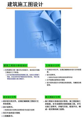 建筑施工图设计.ppt