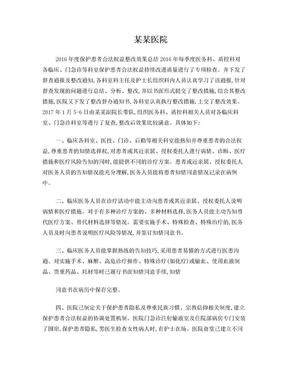 维护患者合法权益(2016年总结).doc