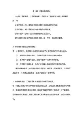 计算机组成原理-第二版-唐朔飞著-课后习题详解.doc