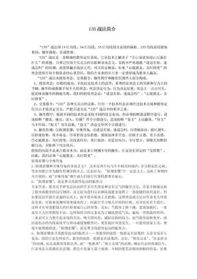 135战法-宁俊明老师的53种战法.doc