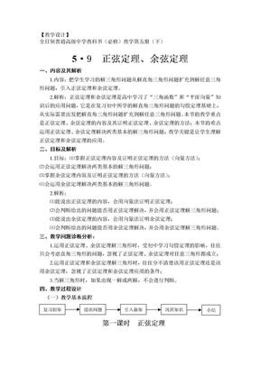 【正弦定理】教学设计.doc