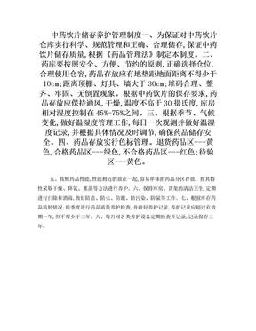 中药饮片储存养护管理制度.doc