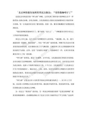 """´北京网络服务场所转型试点探访:""""变得像咖啡厅了"""".doc"""