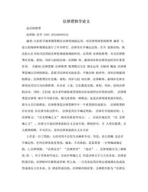 法律逻辑学论文.doc