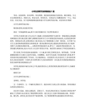 小学生清明节演讲稿精选5篇.docx