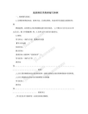 旅游酒店类教材编写体例.doc