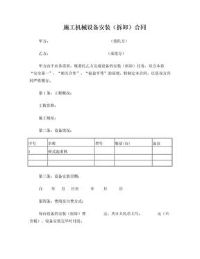 施工机械设备安装(拆卸)合同.doc