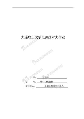 马伟峰大工17春《电源技术》大作业.doc