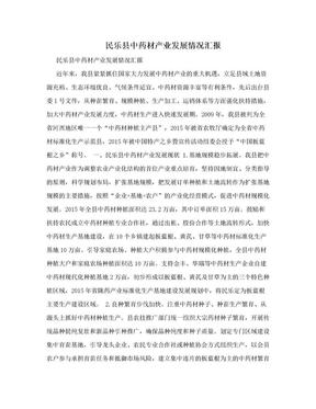 民乐县中药材产业发展情况汇报.doc