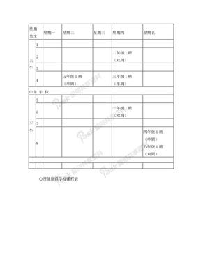 心理健康课学校课程表.doc
