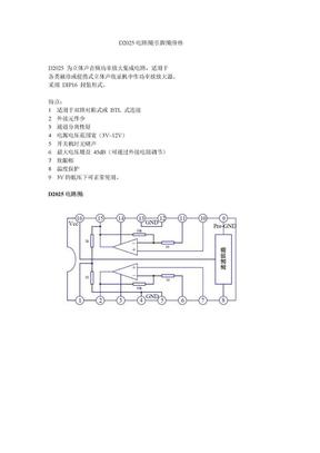 D2025电路图.doc