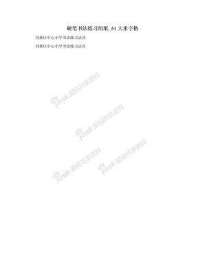 硬笔书法练习用纸_A4大米字格.doc