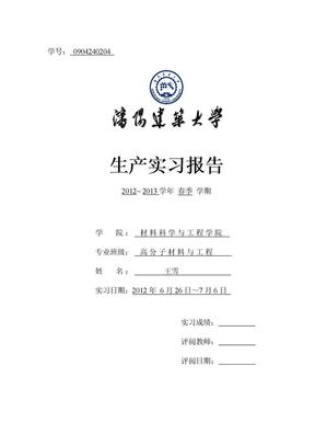 高分子专业实习报告.doc