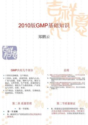新版GMP.ppt