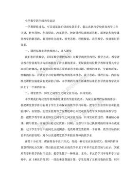 小学数学四年级教学总结.doc