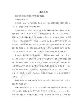 日语真题.doc