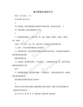 插头检验作业指导书.doc