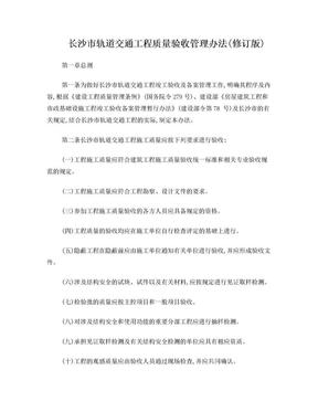 长沙市轨道交通工程质量验收管理办法.doc