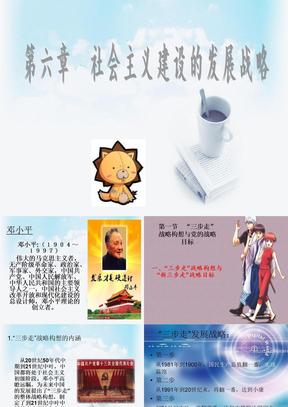 三步走战略.ppt