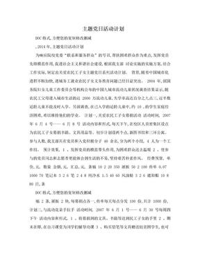 主题党日活动计划.doc