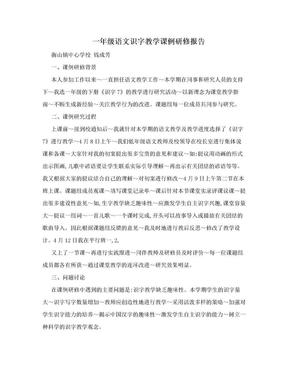 一年级语文识字教学课例研修报告.doc