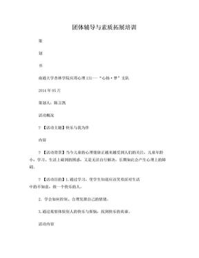 东方幼儿园团体心理辅导策划书.doc