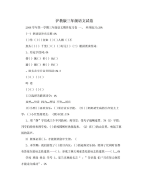 滬教版三年級語文試卷.doc