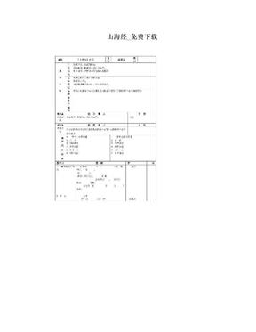 山海经_免费下载.doc