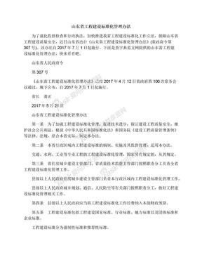 山东省工程建设标准化管理办法.docx