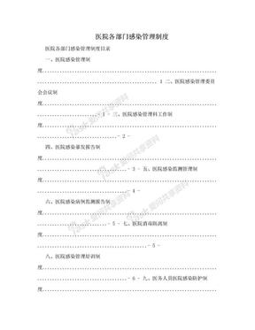 医院各部门感染管理制度.doc