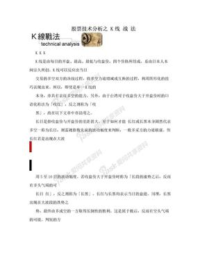 股票技术分析之 K线 战 法.doc