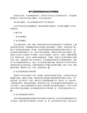 电气工程及其自动化毕业论文开题报告.docx