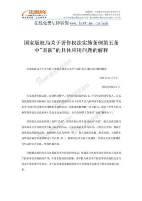 最新著作权法司法解释(附著作权法全文).doc