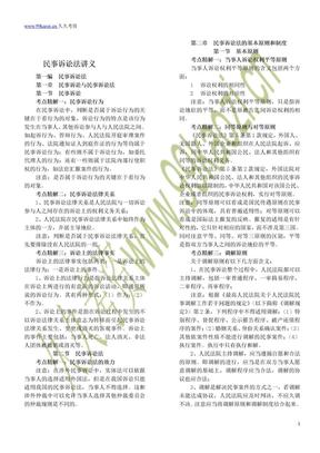 09新九洲法条串讲班侍东波民诉讲义.doc
