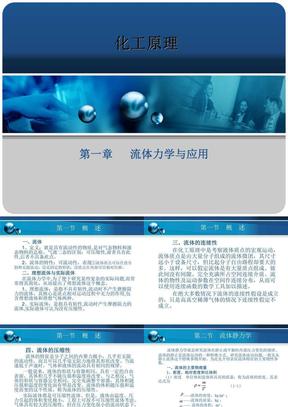 华南理工大学化工原理课件_化工原理_第一章_流体力学与应用.ppt