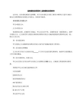 业务委托合同范本_业务委托合同样本.docx