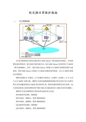 华为软交换培训教材.doc