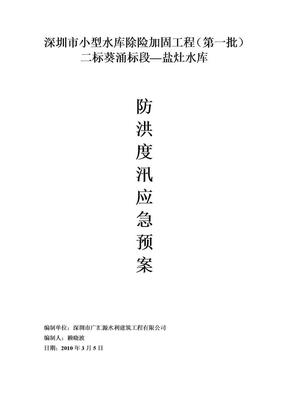 盐灶水库防洪度汛应急预案.doc