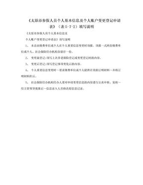 《太原市参保人员个人基本信息及个人账户变更登记申请表》(表5-7-2)填写说明.doc