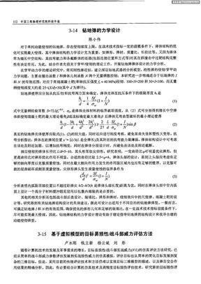 钻地弹的力学设计.pdf